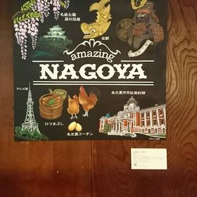 amazing NAGOYA #NAGONOYA展示