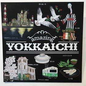 amazing YOKKAICHI