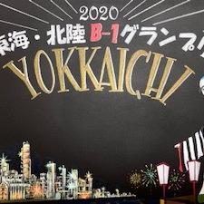 2020東海・北陸B-1グランプリin四日市 チョークアート